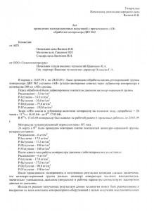 Обработка компрессора Формулой АВ